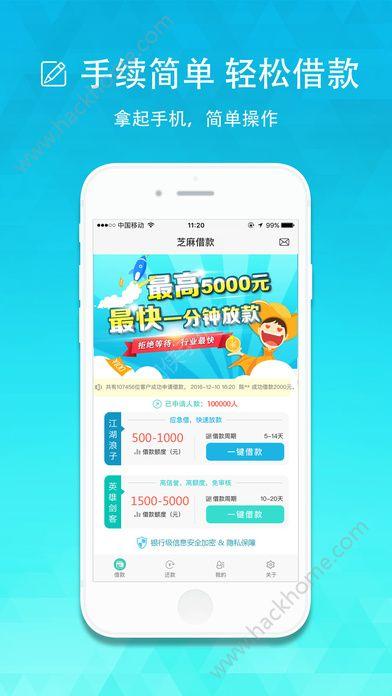芝麻借款精英版官网app下载安装图1: