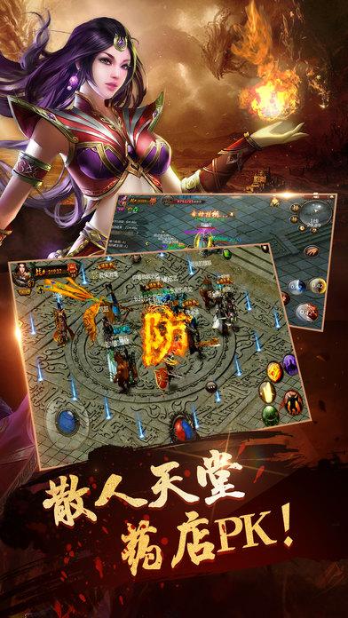 王者传奇HD官方网站手游最新版图2: