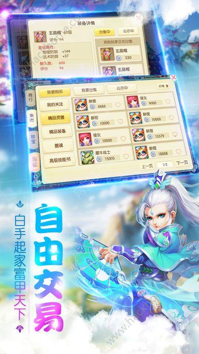 梦幻Q传官网ios版图1: