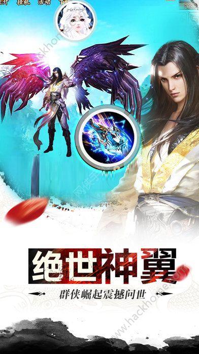 幻剑江湖手游官网正版图2: