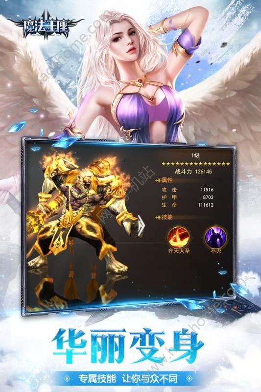 魔法王座周杰伦版官网iOS下载图2: