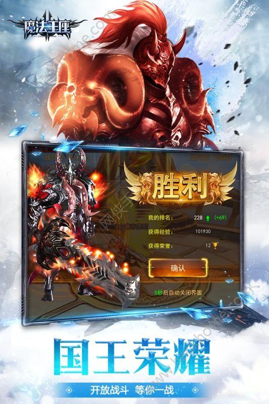 魔法王座周杰伦版官网iOS下载图4: