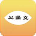 秀火星文app下载手机版 v1.0