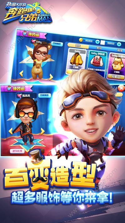 奔跑吧兄弟5扑倒大作战游戏唯一官方网站安卓版下载图2: