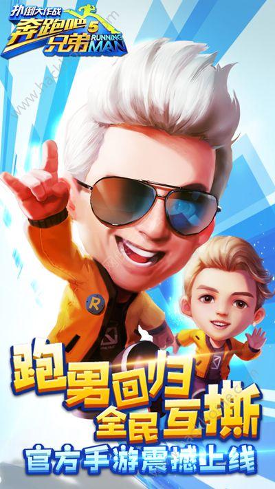 奔跑吧兄弟5扑倒大作战游戏唯一官方网站安卓版下载图4: