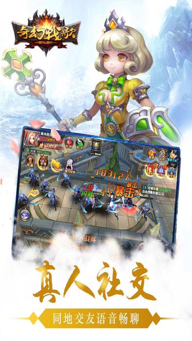奇幻战歌官方网站安卓版图1: