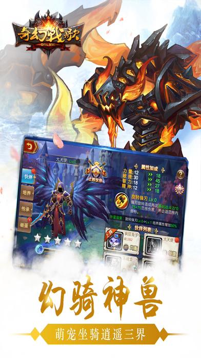 奇幻战歌官方网站安卓版图3: