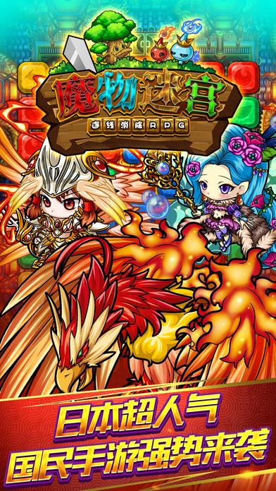 魔物迷宫手机游戏官方网站图4: