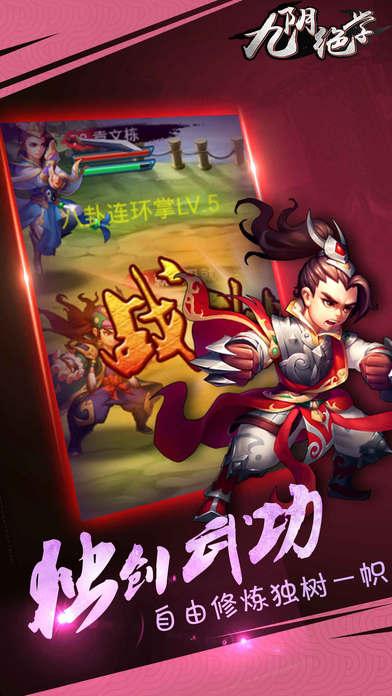 九阴绝学官方iOS手机版图4: