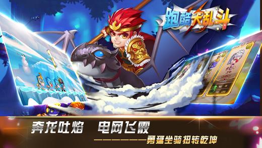 跑酷大乱斗游戏官网正版下载图4: