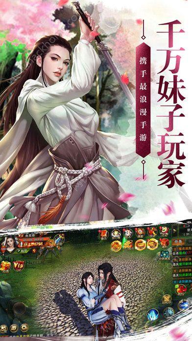 剑与情缘游戏官网下载图2: