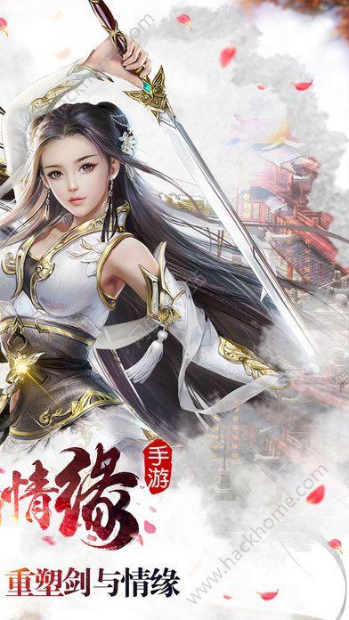 剑与情缘游戏官网下载图4: