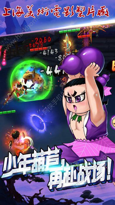 葫芦小金刚手机官方唯一正版游戏图2: