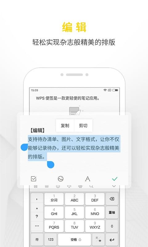 WPS下载便签手机版app图1: