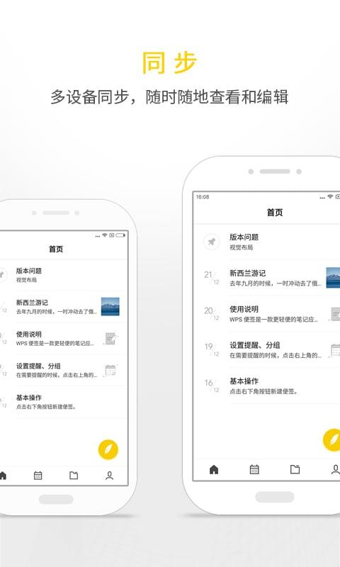 WPS下载便签手机版app图3: