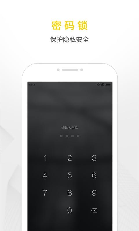 WPS下载便签手机版app图片1