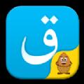 Kazakhsha Kirgizwshi哈�Z�入法app免�M�O果版下�d  v2.3.0