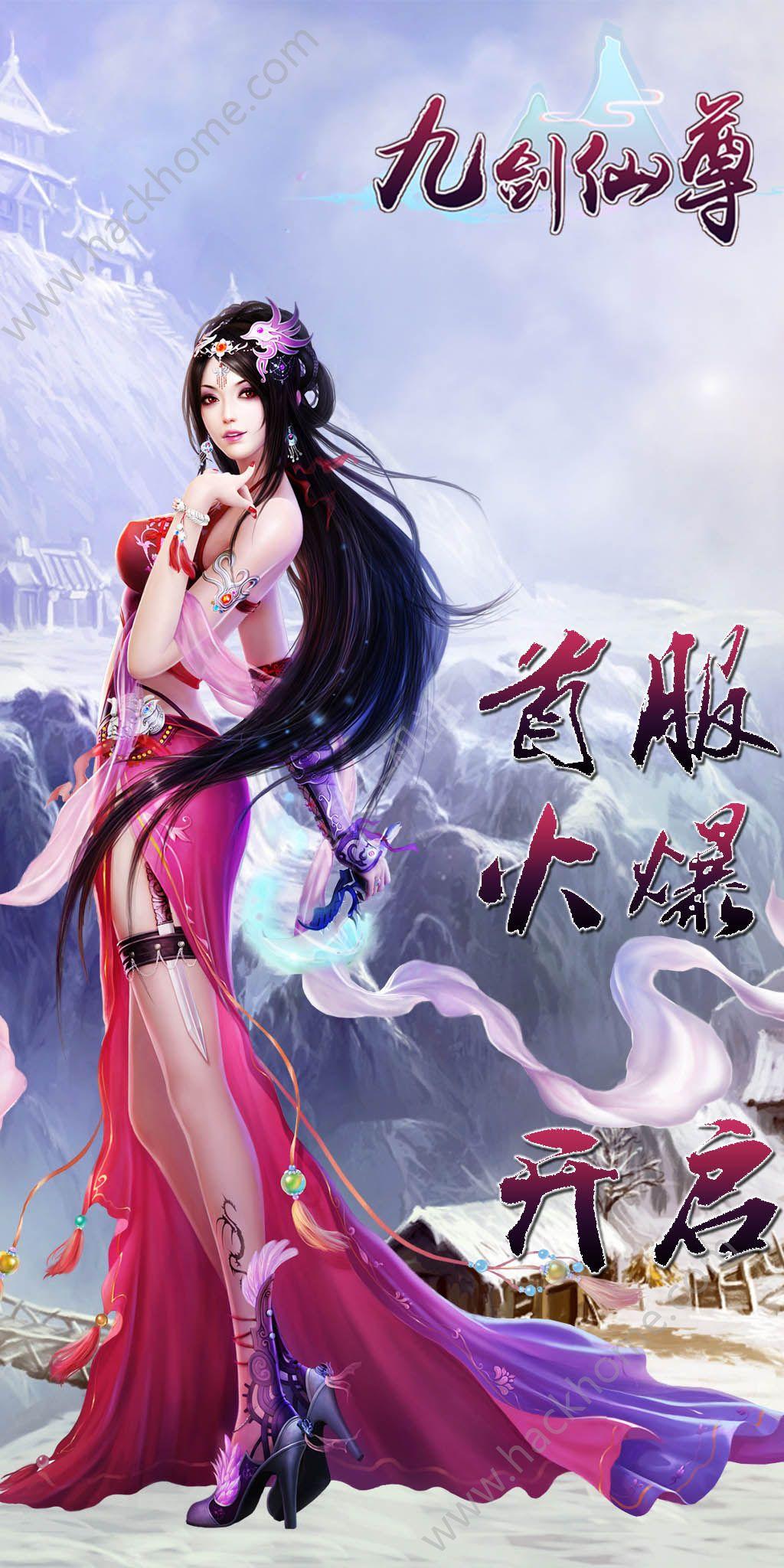 无忧玩九剑仙尊官方网站唯一正版图4: