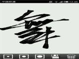 毛笔字转换器手机APP下载 v1.2