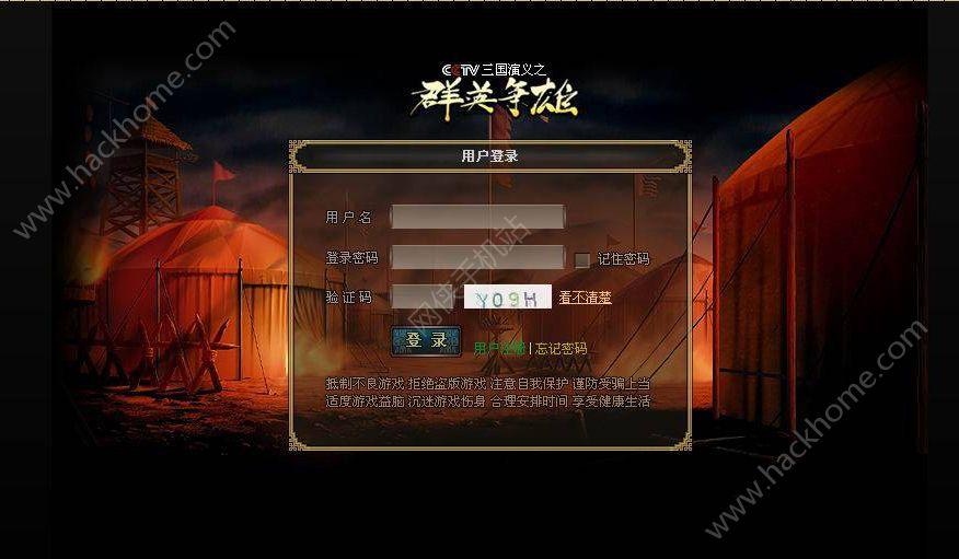 三国演义之群英争雄官网下载百度版图1:
