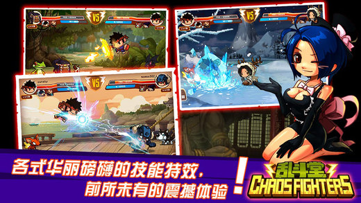 乱斗堂国际版手游官网下载图4: