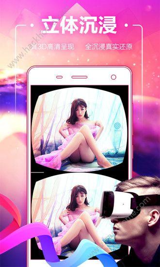 花秀VR视频app官网手机版下载图4: