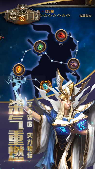 魔法门归来手机游戏官方网站图4: