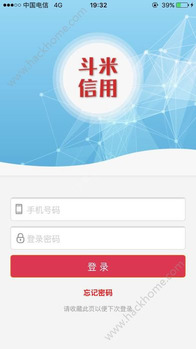 鬥米信用官網手機版下載app圖2:
