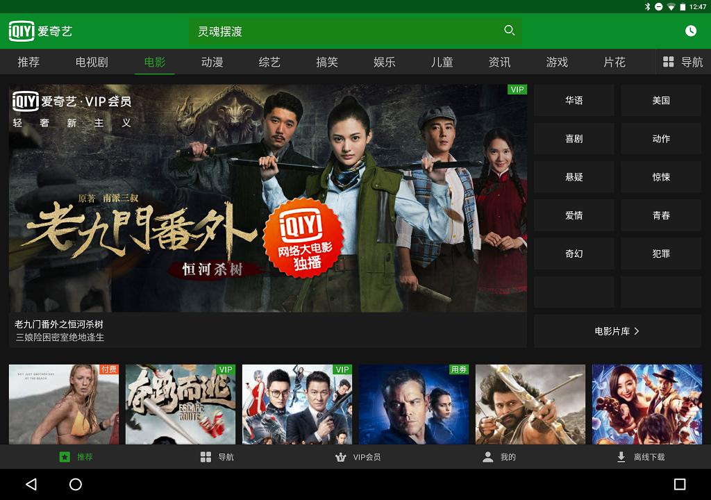 愛奇藝HD版官方下載app圖1: