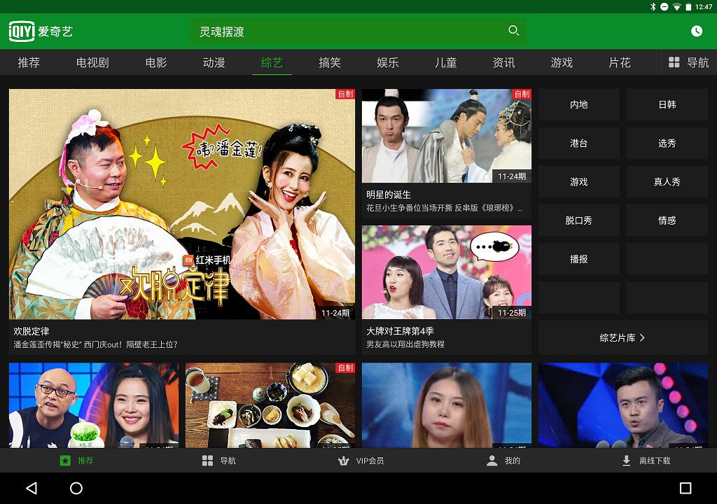 爱奇艺HD版官方下载app图3: