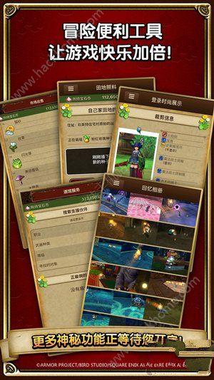 盛大勇者斗恶龙DQX超便利工具官方网站安卓最新版本图2: