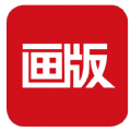 画版app下载 v1.1.9