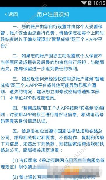 智慧成铁职工app官网下载图3: