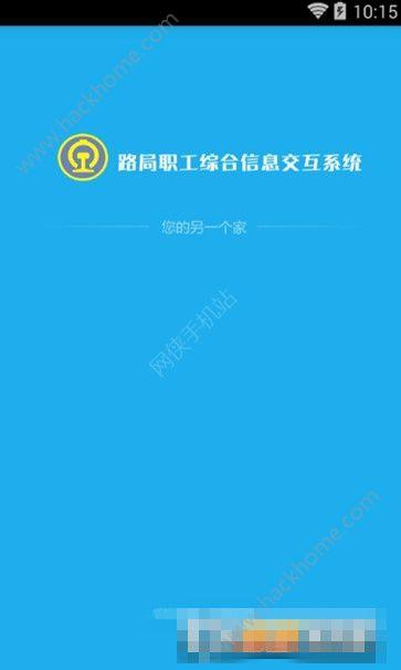 智慧成铁职工app官网下载图片1