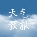 1234天气预报15天气王下载app v1.2.1