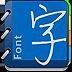 徐靜蕾加粗字體app手機版下載 v1.2
