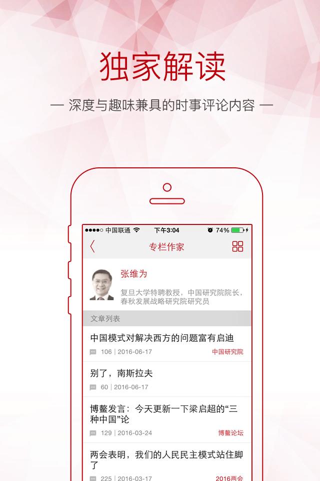 觀察者網微博中國關懷手機版圖2: