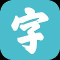 手迹造字个性字体app手机版 v4.6.5