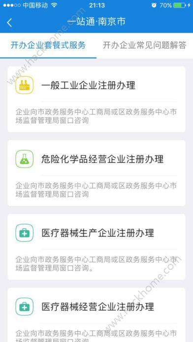 江苏政务服务网app官方下载图3: