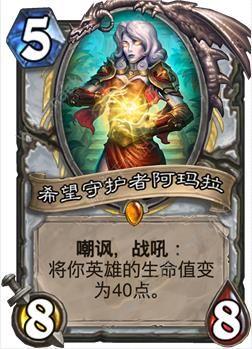 炉石传说勇闯安戈洛全职业任务卡一览[多图]图片5
