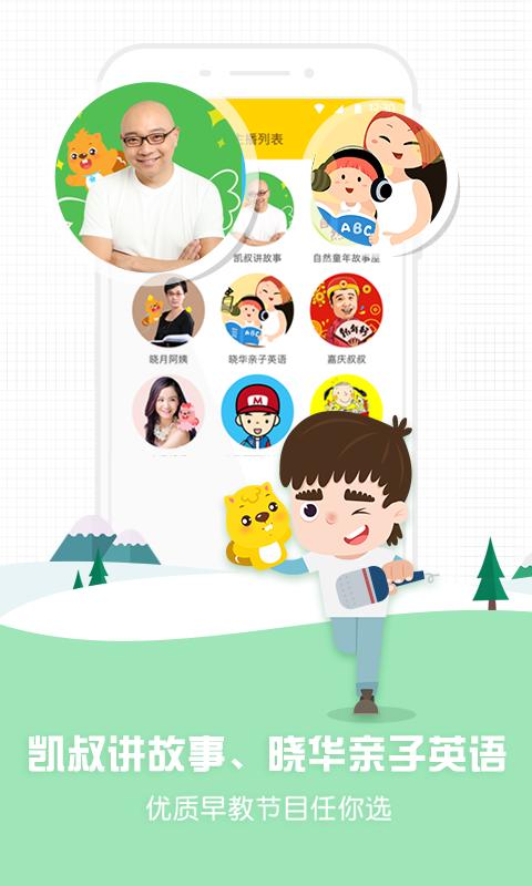 贝瓦宝宝早教机官网app手机软件下载图2: