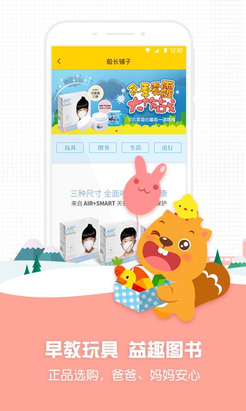 贝瓦宝宝早教机官网app手机软件下载图4: