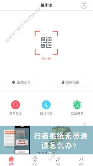 悦作业学生版英语周报答案查询官网app下载图2: