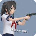 学校女生模拟器中文汉化安卓版 v1.0