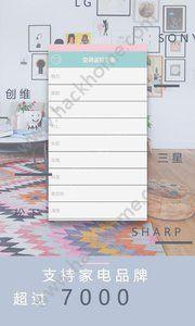 手机远程空调遥控开关官网版app下载图1:
