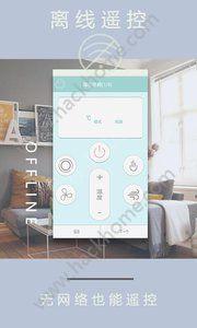 手机远程空调遥控开关官网版app下载图3: