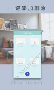 手机远程空调遥控开关官网版app下载图片1