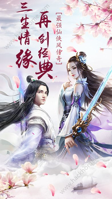 剑雨昆仑手游官方唯一网站下载图4: