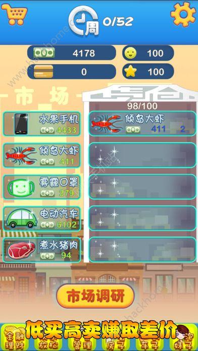 模拟人生逆袭记游戏下载官方安卓版图5: