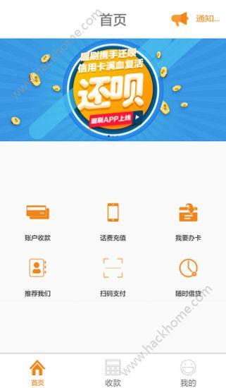 喔刷快捷版app官网下载图2: